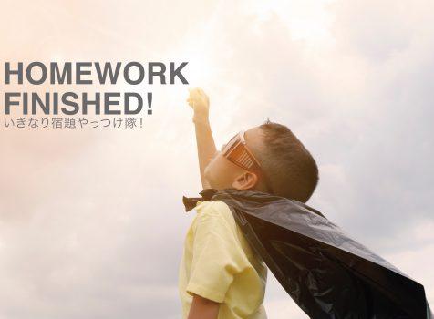 U15 夏休み企画!いきなり宿題やっつけ隊が始まります!