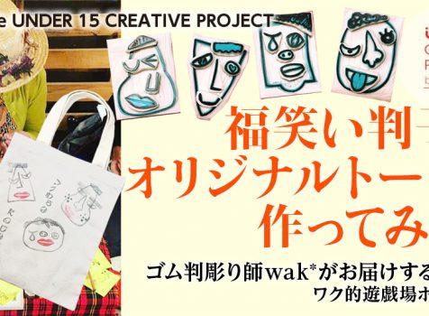 夏休み応援企画第二弾★消しゴムハンコで福笑いトートバッグを作ろう!★