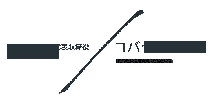 株式会社dep. 代表取締役 CREA/Me代表 コバヤシタカシ