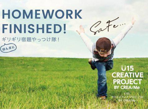 U15 夏休み最終企画!ギリギリ宿題やっつけ隊が始まります!